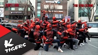 Download K-Tigers X Deadpool Flash mob K타이거즈 X 데드풀 플래쉬몹 Video