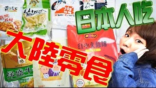 Download 日本人YUMA試吃大陸零食!反應 【教えてにほん!】#30 Video