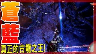 Download 【魔物獵人世界:冰原MHWI】初遇-冥赤龍!-真正的古龍之王!-難道蒼藍星指的是牠!? Video