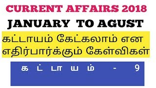 Download கட்டாயம் - 9 |2018 MOST IMPORTANT CURRENT AFFAIRS IN TAMIL TNPSC GROUP 2 EXAM Video