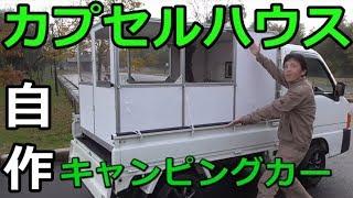 Download (軽トラキャンピングカー)DIYカプセルハウスを自作!『DIY light truck camper』 Video