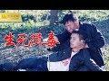 Download 【1080 Full Movie】《生死缉毒》致敬用生命捍卫安全和正义的缉毒警察!( 赵胜胜 / 章小军 / 魏伊 / 钱漪 主演) Video