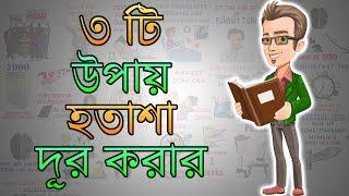 Download ৩ টি উপায় দুশ্চিন্তা ও হতাশা থেকে বেরিয়ে আসার | Motivational Video in Bangla | Power Of Now summary Video