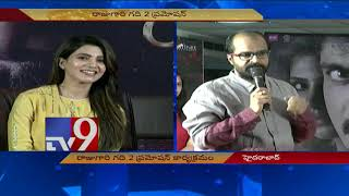 Download Raju Gari Gadhi 2 Press Meet || Samantha Akkineni || Nagarjuna Akkineni || TV9 Trending Video
