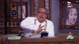 Download حوش عيسى - وصف عمرو موسى للرئيس السابق حسنى مبارك فى مذكراته .. مفاجأة Video