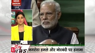 Download Speed News: PM Modi attends Lok Sabha amid chaos over Nagrota attack Video
