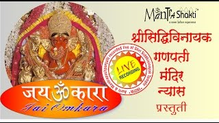 Download Siddhivinayak Mandir Kakad Aarti | Mantrashakti Music ® | Sanchita Industries | Jai Omkara Video