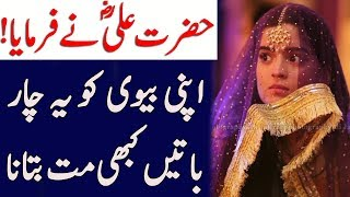 Download 4 Baten Biwi Ko Kabhi Mat Btana | Hazrat Ali R.A Ka Farman | Hazrat Ali Saying | Islam Advisor Video