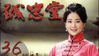 Download 《乔家大院2》(又名《诚忠堂》)第36集 传奇年代剧(张博、童瑶、潘虹、乔欣等领衔主演) Video
