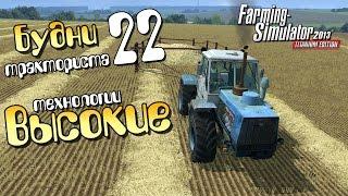 Download Высокие технологии - 22ч Farming Simulator 2013 Video