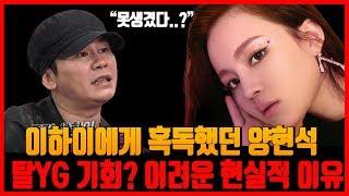 Download 이하이에게 혹독했던 양현석 사퇴.. 탈YG 어려운 이유 Video