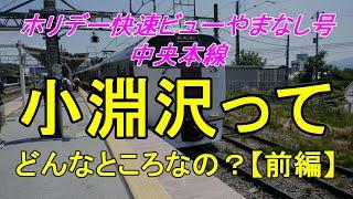 Download 【行先探訪90前】たまに見かける行先「小淵沢」ってどんなところなのかレポートします!(前編) Video