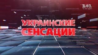 Download Українські сенсації. Трансгендер Жириновського та Рибка Кремля Video