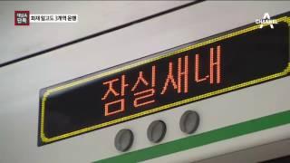 "Download [채널A단독]3개역 전 불꽃…""기다려라"" 방송만 Video"