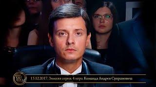 Download «Что? Где? Когда?» в Беларуси. Эфир 15.12.2017 Video