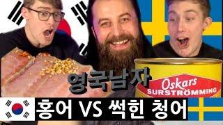 Download 홍어 보다 냄새 심한 음식 찾았다: 스웨덴🇸🇪썩힌 청어!!!🤢 Video