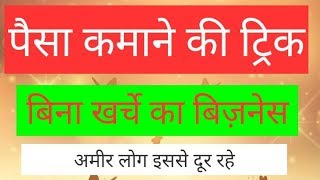 Download paisa kamane ki trick !! bina kharche ka business!! don't miss video. Video