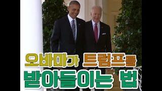 Download 트럼프를 맞이하는 오바마의 자세, 오바마 연설! Video