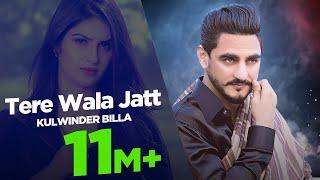 Download Tere Wala Jatt | Kulwinder Billa | New Punjabi Song 2016 | Japas Music Video