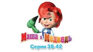 Download Маша и Медведь - Все серии подряд (38-42 серии) Video