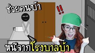 Download เมื่อคนบ้าวางแผนหนีจากโรงบาลบ้า !! | Stickman escape madhouse [zbing z.] Video