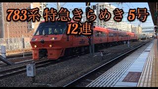 Download 783系 特急きらめき5号 12連 Video