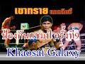 Download Khaosai Galaxy เขาทราย แกแล็คซี่ Vs แต อิล ชาง ป้องกันแชมป์โลกครั้งที่ 9 Video