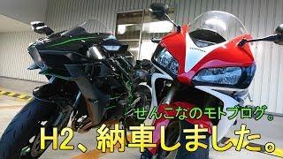 Download 【モトブログ】Ninja H2、納車しました。【CBR1000RR】 Video