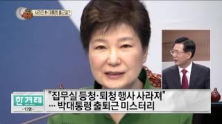 Download 청와대 본관 출근하지 않는 박근혜 대통령? Video