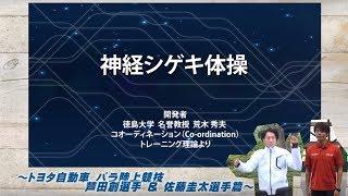 Download 神経シゲキ体操 パラ陸上競技 芦田選手&佐藤選手篇 Video