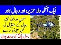 Download How Dubai And Saudi Arabia Going To Welcome Dajjal ? Kya Dajjal Dubai Aur Saudi Arab Main Aye Ga? Video