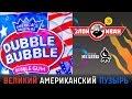Download Великий Американский Пузырь Злой Иван №36 с Иваном Победой Video