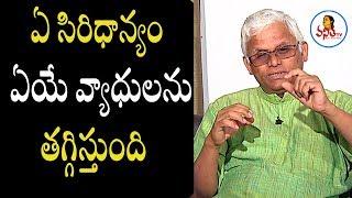 Download ఏ సిరిధాన్యం ఏయే వ్యాధులను తగ్గిస్తుంది | Khader Vali Explains About Millets | Vanitha TV Video