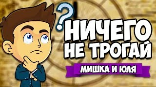 Download НИЧЕГО НЕ ТРОГАЙ #2 ♦ Please Dont Touch Anything 3D Video