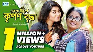 Download Ek Je Chilo Kripon Bridhha | Alvi | Sarif Khan | Doli Johor | Aurin | Bangla Natok Video