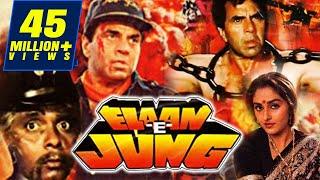 Download Elaan-E-Jung (1989) Full Hindi Movie   Dharmendra, Jaya Prada, Dara Singh, Annu Kapoor Video