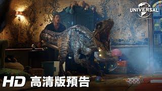 Download 《侏羅紀世界:迷失國度》- 終極預告│ Jurassic World: Fallen Kingdom - FINAL trailer Video