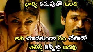 Download భార్య కడుపుతో ఉంది అని చూడకుండా ఏం చేసాడో తెలిస్తే కన్నీళ్లు ఆగవు - Latest Telugu Movie Scenes Video