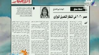 Download صباح البلد - مصر 2030 في انتظار التعديل الوزاري Video