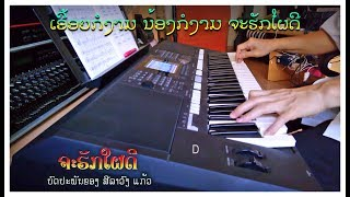 "Download ເພງ ""ຈະຮັກໃຜດີ"" - Instrumental Video"