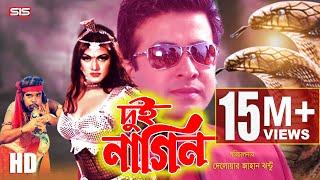 Download DUI NAGIN ( দুই নাগিন ) | Bangla Movie | Shakib Khan | Monmon | Dipjol | SIS Media Video