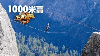 Download 小哥挑战走1000米高空钢丝玩王者荣耀 Video