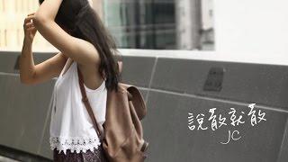 Download JC - 說散就散 Lyrics Video Video