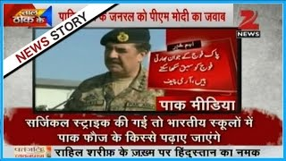 Download Reports on the Pakistan's defeatist General 'Raheel Sharif' Video