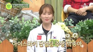 Download 전격출연-! 평양에 다녀온 아이스하키 단일팀 주장, 박종아! |이제 만나러 갑니다 357회 Video