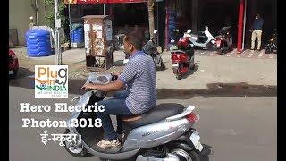 Download Hero Photon 2018 इलेक्ट्रिक स्कूटर - हिंदी Video