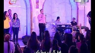 Download ترنيمة ملك الملوك وجلالك - المرنم زياد شحاده - أيام الحصاد ببنى سويف Video