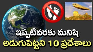 Download Top 10 Places No Human Has Ever Set Foot on Earth Video