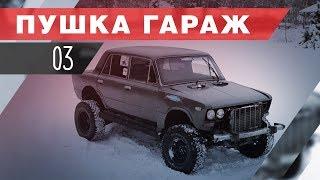 Download Гранд Чероки с кузовом от ВАЗ 2106 или Шестироки для OFFROAD Video