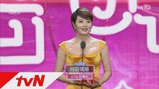 Download tvNfestival&awards [tvN10어워즈] ′여배우상′ 김혜수, 걸크러쉬 끝판왕 161009 EP.3 Video